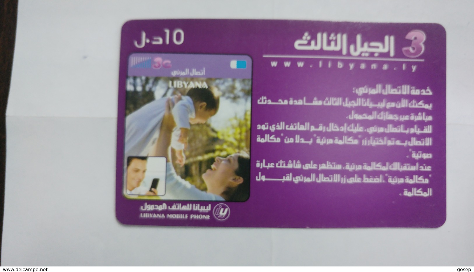Libya-prepiad Card-(20)-(10units)-(3608399189557)-used Card+1card Prepiad Free - Libya