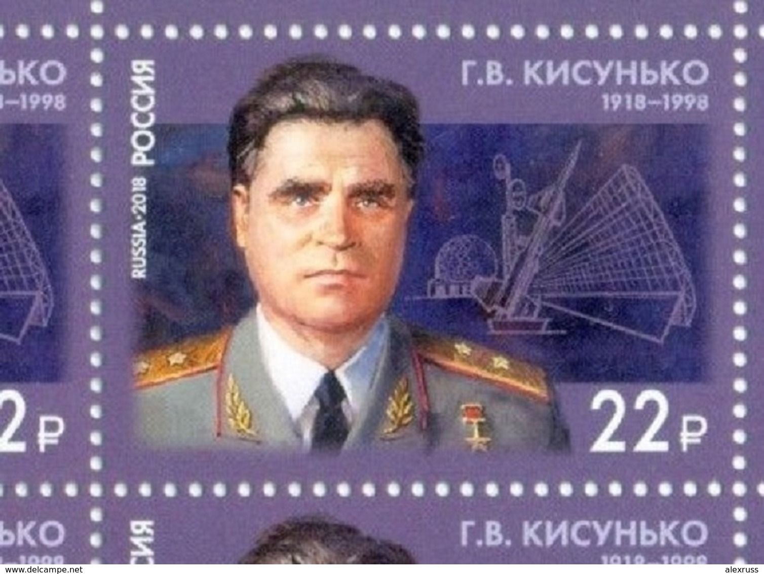 Russia 2018 Grigory Kisunko,Military Engineer,Scientist,Missile Defense Systems,SK # 2371,VF MNH** - Sciences