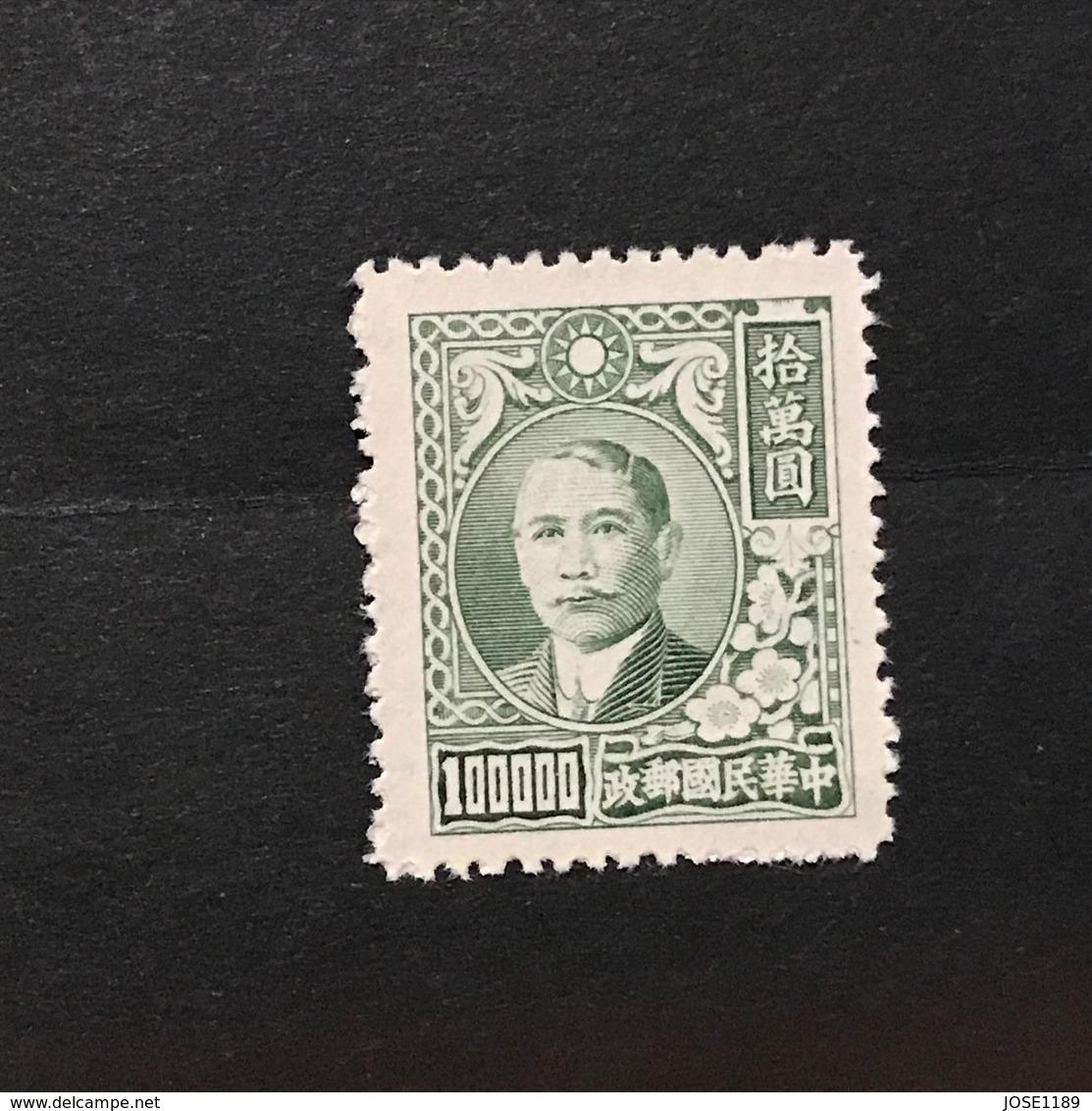 ◆◆◆ CHINA 1948  Dr. Sun Yat-Sen Issue  Third  Shanghai Dah Tung Print  $100,000  NEW  AA719 - Chine