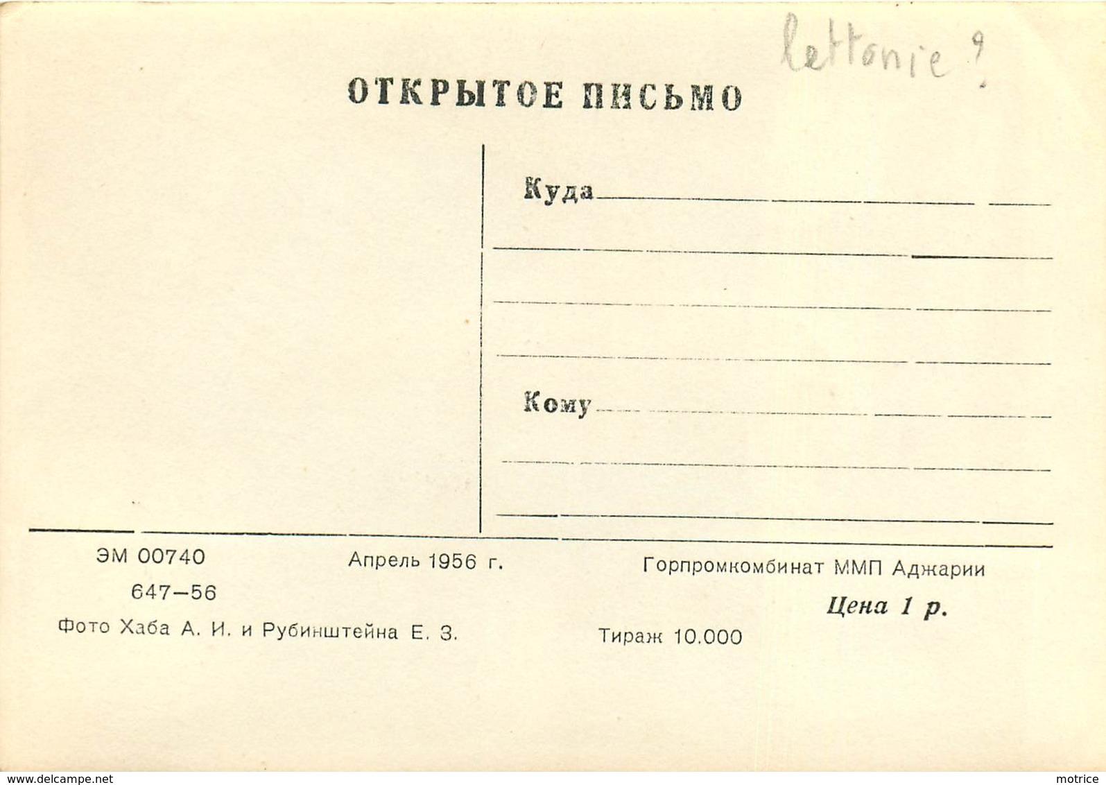 LETTONIE - Carte A Identifier (carte Format 14,2cm X 9,5cm) - Lettonie