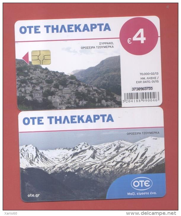 """GREECE: X-2331 """"Syrrako - Mountain Tzoumerka"""" (70.000 Ex) 02/13 - Greece"""