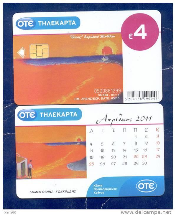 """GREECE: X-2268 KOKKINIDIS """"April"""" (50.000ex) 04/11 - Greece"""