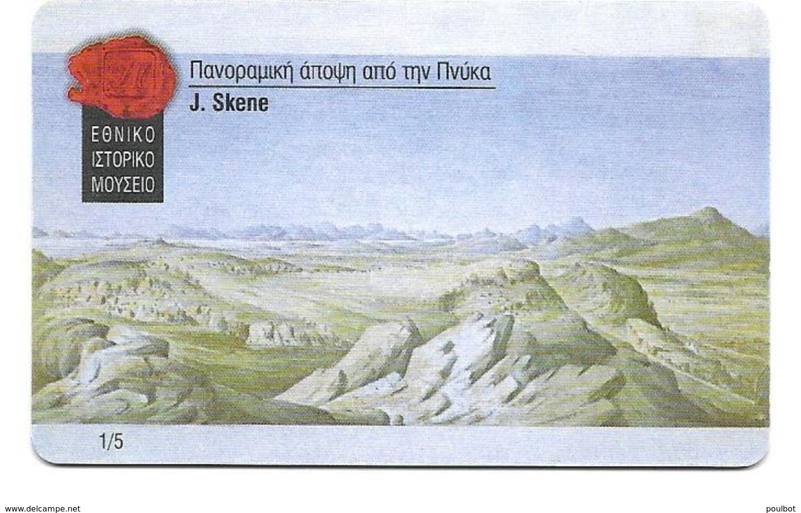 Télécarte Grèce J Skene 1/5 - Greece