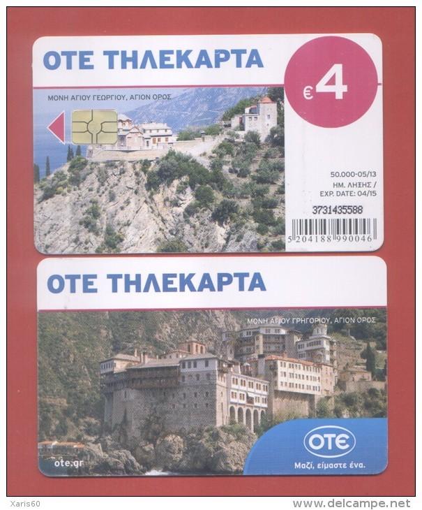 "GREECE: X-2343 ""Mountain Athos"" (50.000 Ex) 05/13 - Greece"