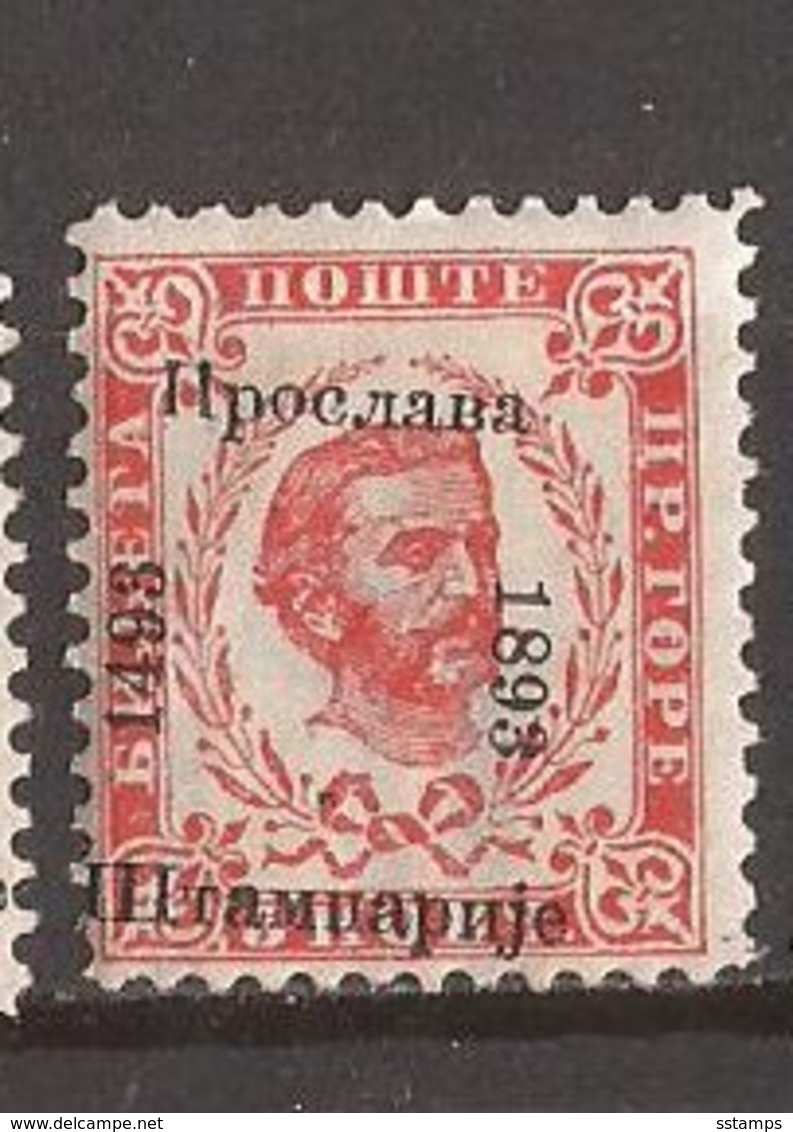 1893 10 PERF- 11 1-2 MONTENEGRO CRNA GORA DRUCKKUNST FUERST NIKOLA I   HINGED - Montenegro