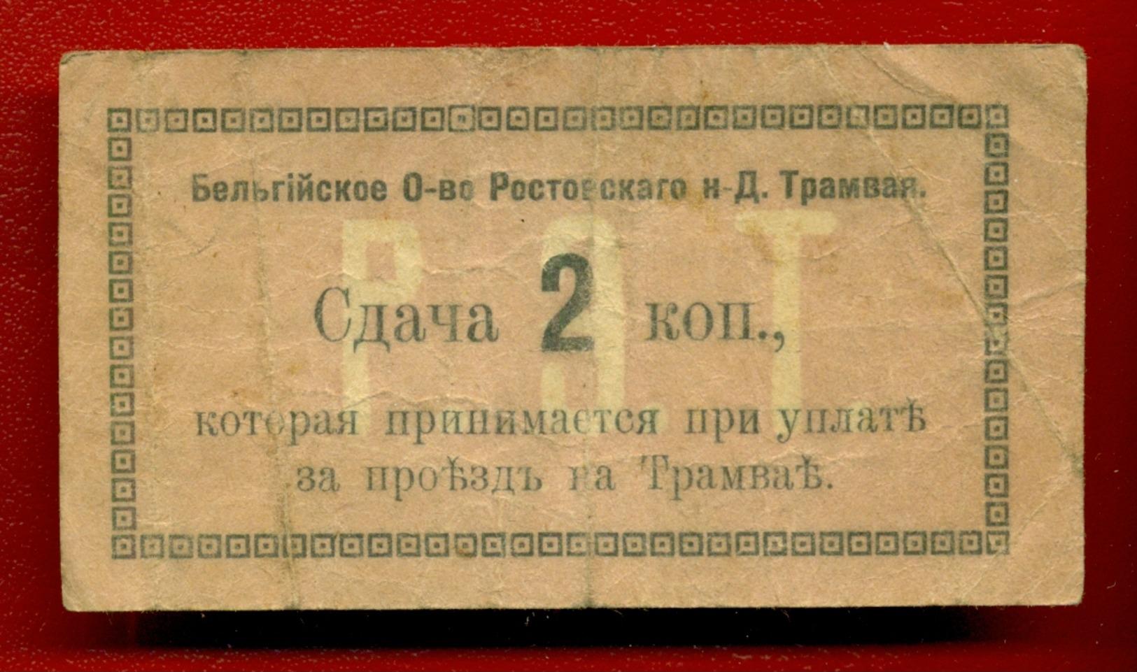 1918 RUSSIA RUSSLAND ROSTOV-NA-DONU 2 KOPEKS Tram 1690 - Russia