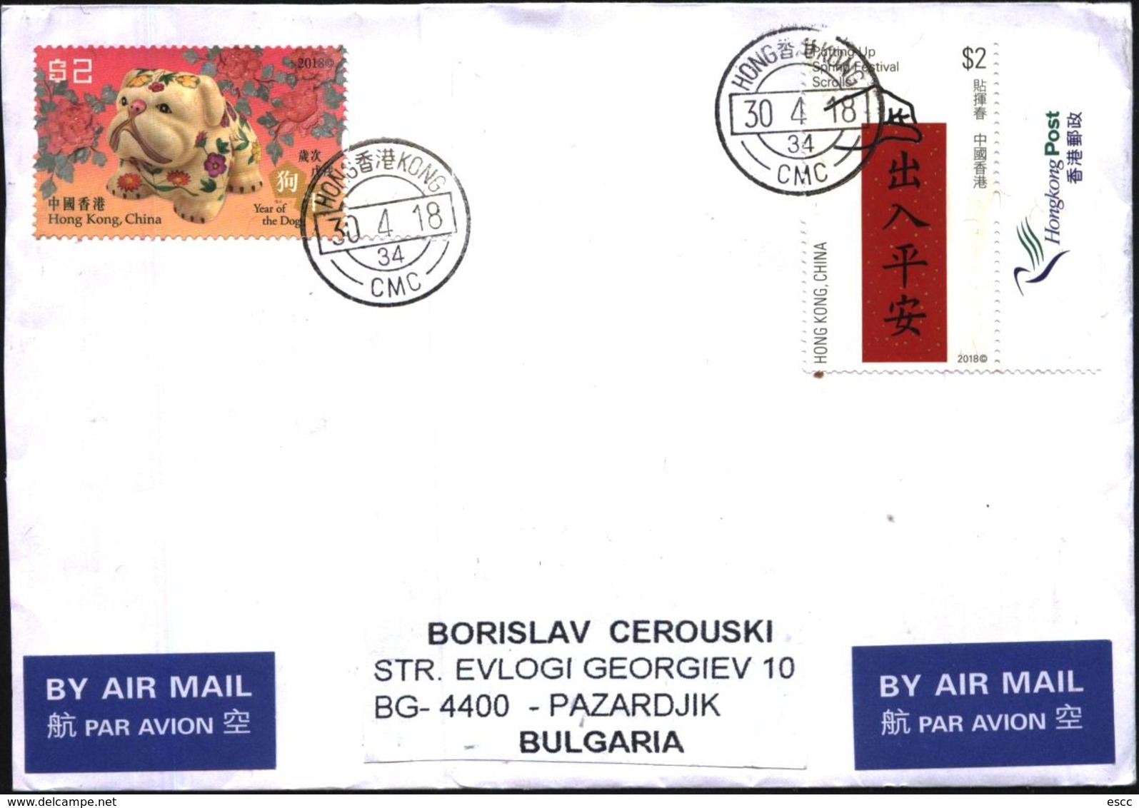 Mailed Cover With Stamps Year Of The Dog, Festival 2018  From Hong Kong To Bulgaria - 1997-... Région Administrative Chinoise