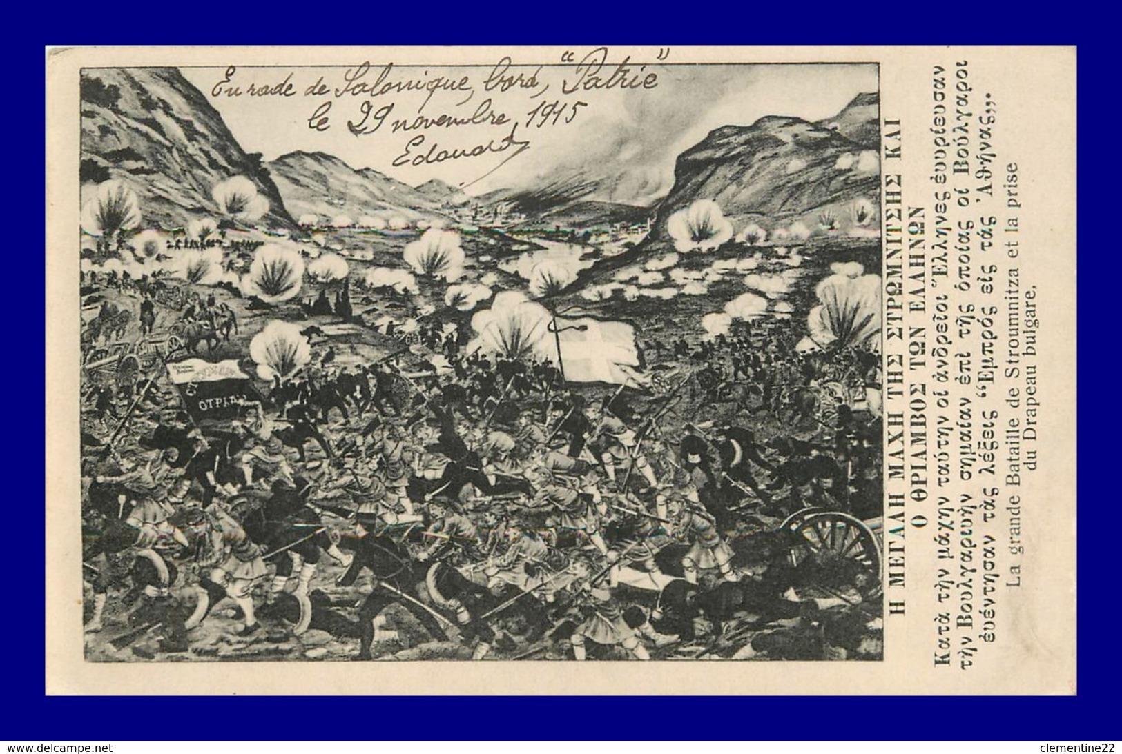 La Grande Bataille De Stroumnitza Et La Prise Du Drapeau Bulgare - Bulgarie