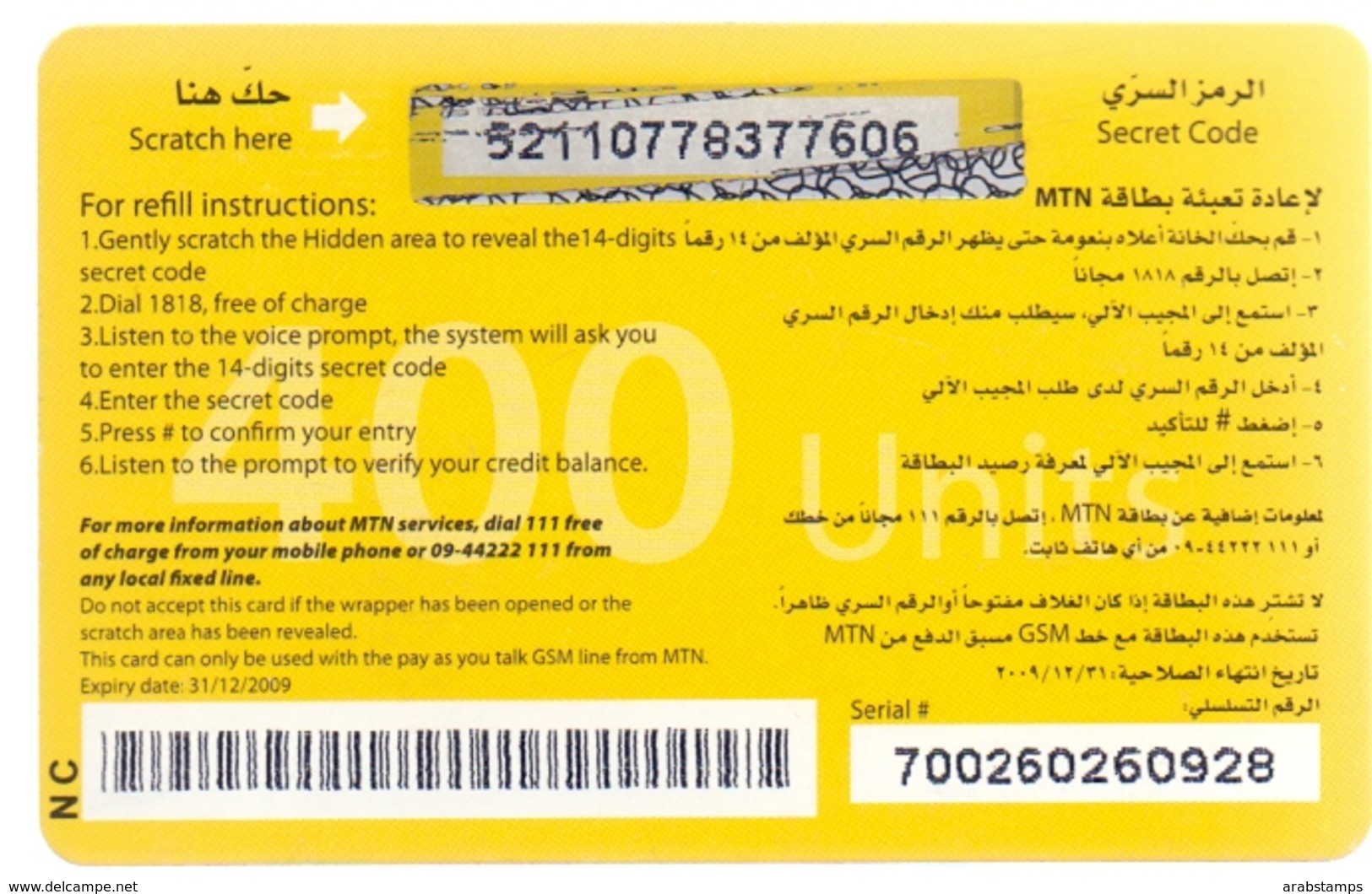 Syria Phonecards Used The Value 400 Syrian Pound - Syria