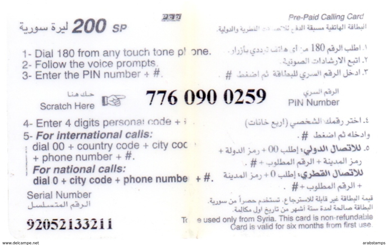 Syria Phonecards Used The Value 200 Syrian Pound - Syria
