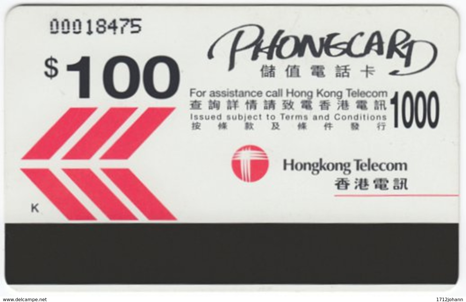 HONGKONG A-300 Magnetic Telecom - Historic Photography - Used - Hong Kong