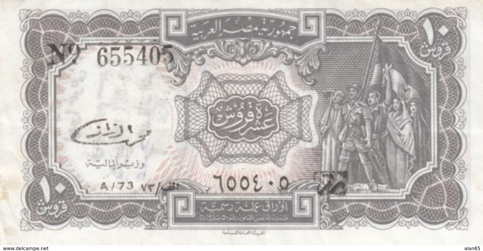 Egypt Banknote #184b 10 Piastres Series 73 1970s/80s Issue - Egypt