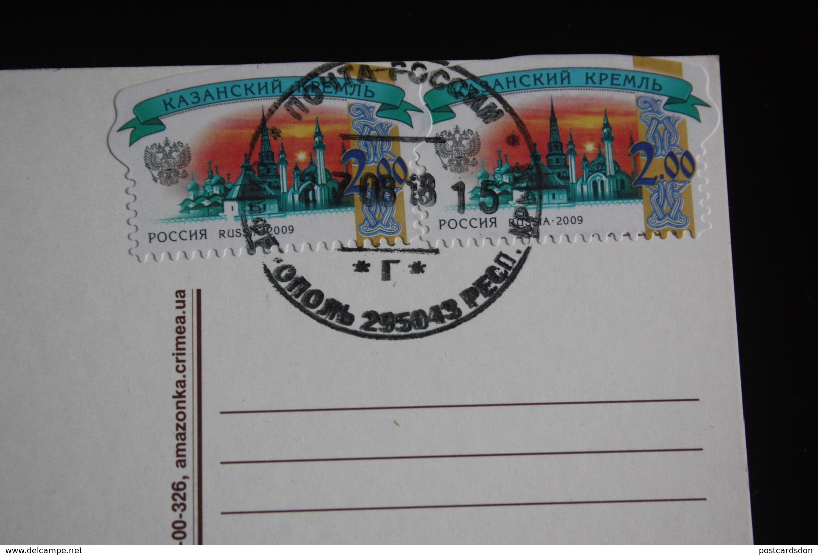 Crimea, Yalta Conference Postcard  / Churchill Roosevelt Stalin - Modern Edition With Crimean Stamp - Russia
