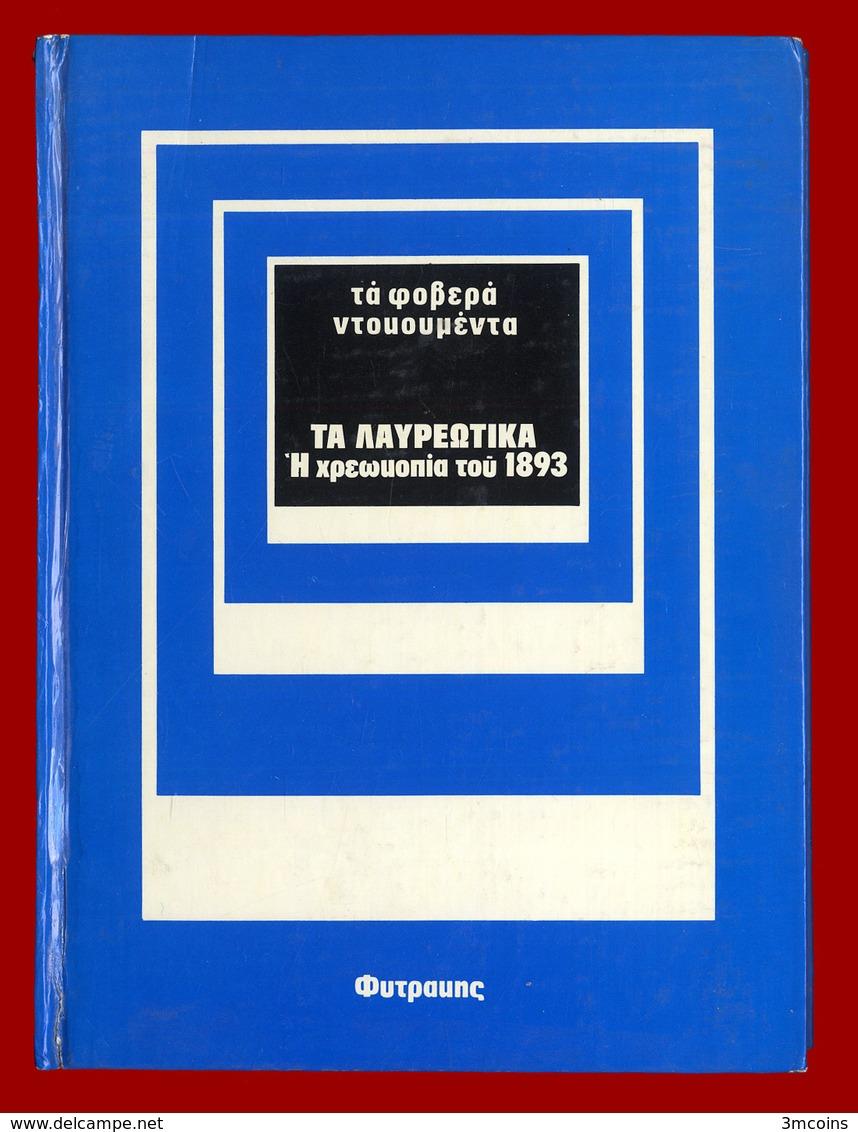 B-37393 Greek Book 1976 ΤΑ ΛΑΥΡΕΩΤΙΚΑ / Η ΧΡΕΩΚΟΠΙΑ ΤΟΥ 1893, 160 Pages, 440 Grams - Books, Magazines, Comics