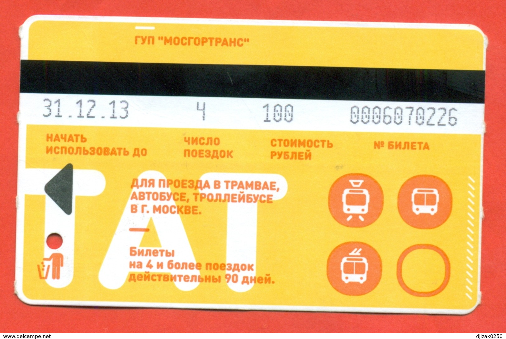 Russia 2013. City Moscow. A Single Ticket For The Bus, Tram, Trolley Bus. - Europe
