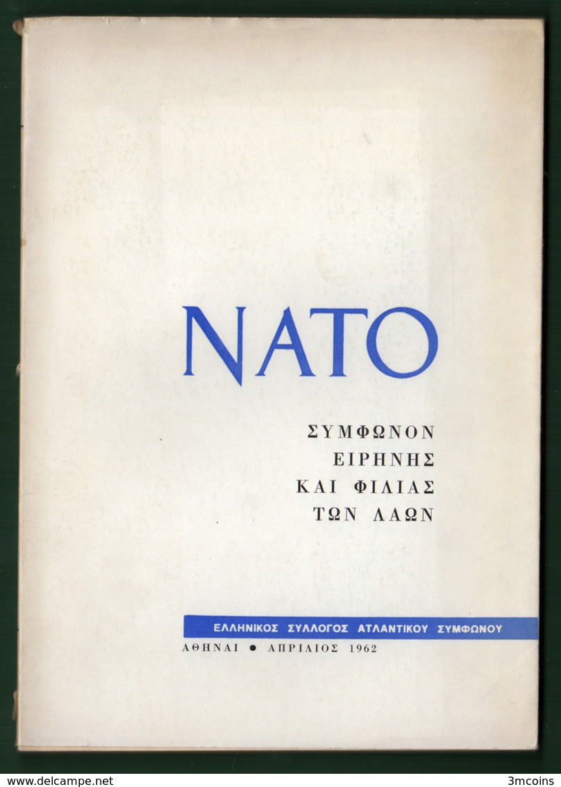 B-37423 Greek Book 1962 ΝΑΤΟ, 104 Pages, 210 Grams - Books, Magazines, Comics