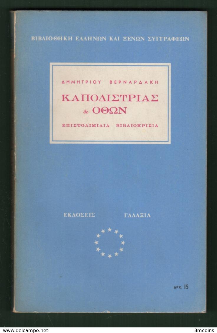 B-37419 Greek Book 1962 ΚΑΠΟΔΙΣΤΡΙΑΣ ΚΑΙ ΟΘΩΝ, 148 Pages, 150 Grams - Books, Magazines, Comics