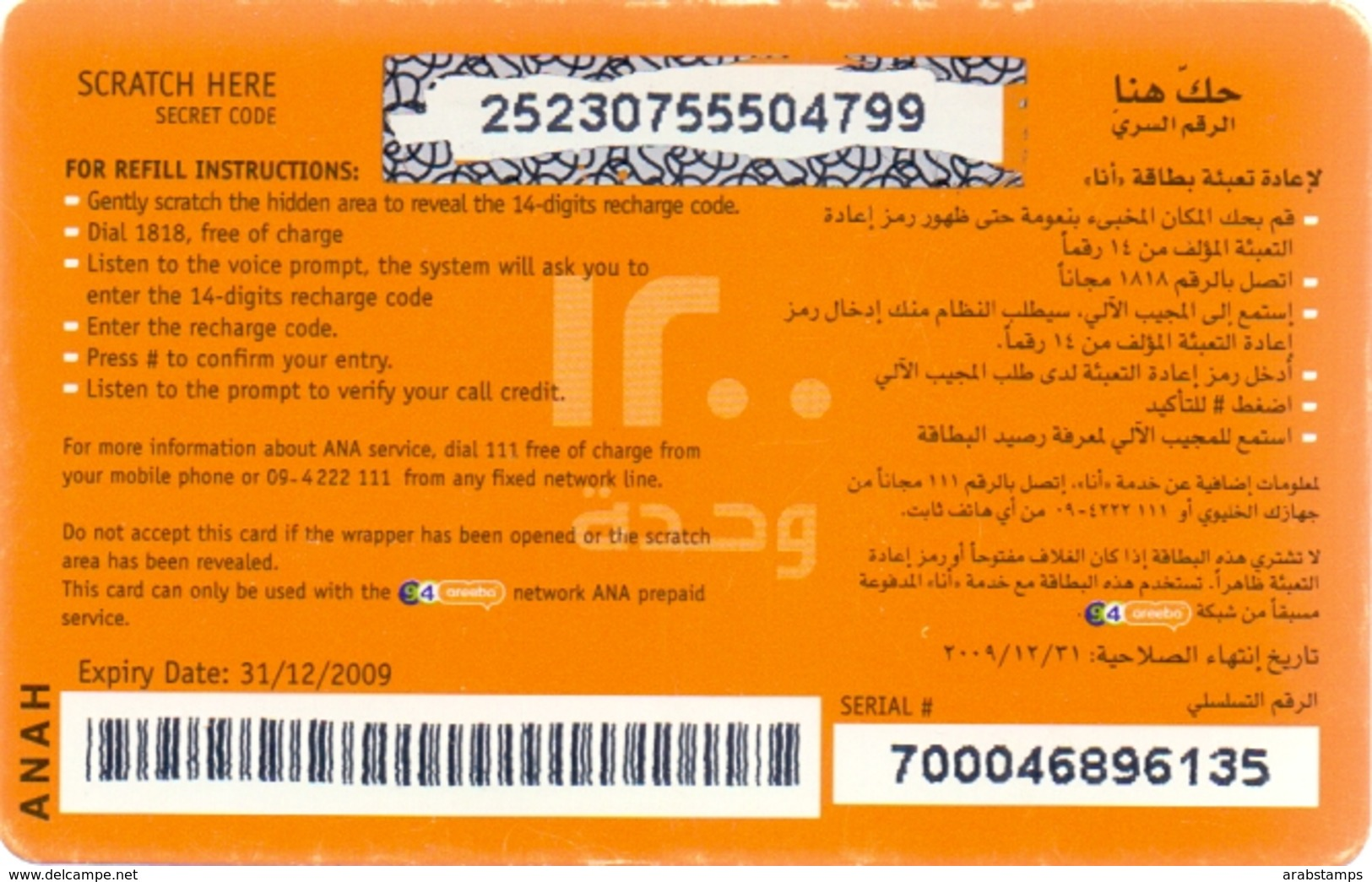 Syria Phonecards Used The 1200 Units - Syria
