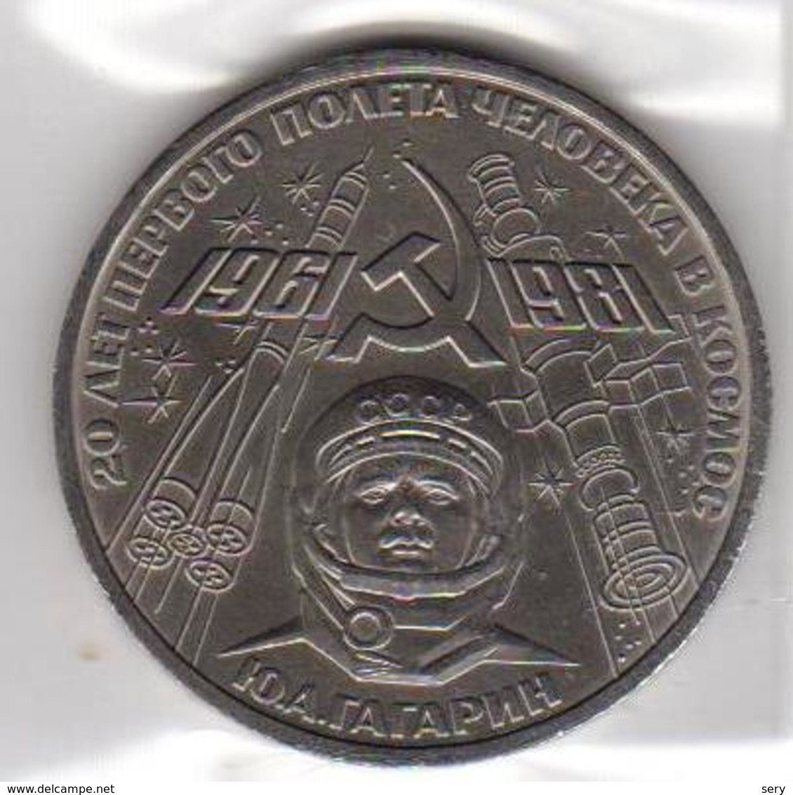 USSR 1981 1 Ruble 20 Years Of The First Manned Space Flight. Yuri Gagarin Coin In Plastic As Per Scan - Russia