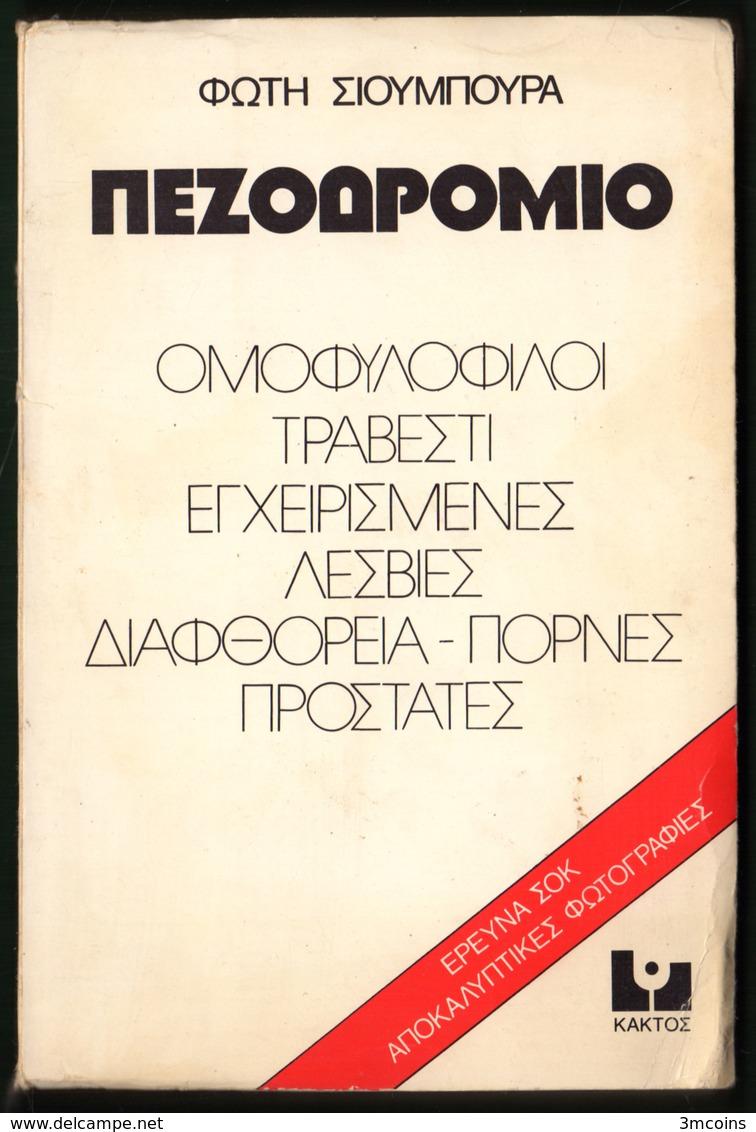 B-37514 Greek Book 1980 ΠΕΖΟΔΡΟΜΙΟ, 288 Pages, 440 Grams - Books, Magazines, Comics