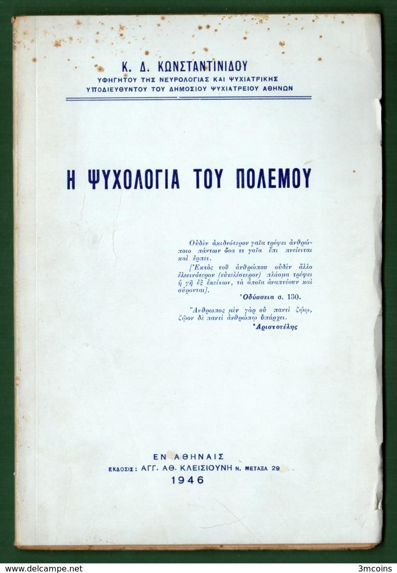 B-37517 Greek Book 1946 Η ΨΥΧΟΛΟΓΙΑ ΤΟΥ ΠΟΛΕΜΟΥ, 56 Pages, 60 Grams - Other