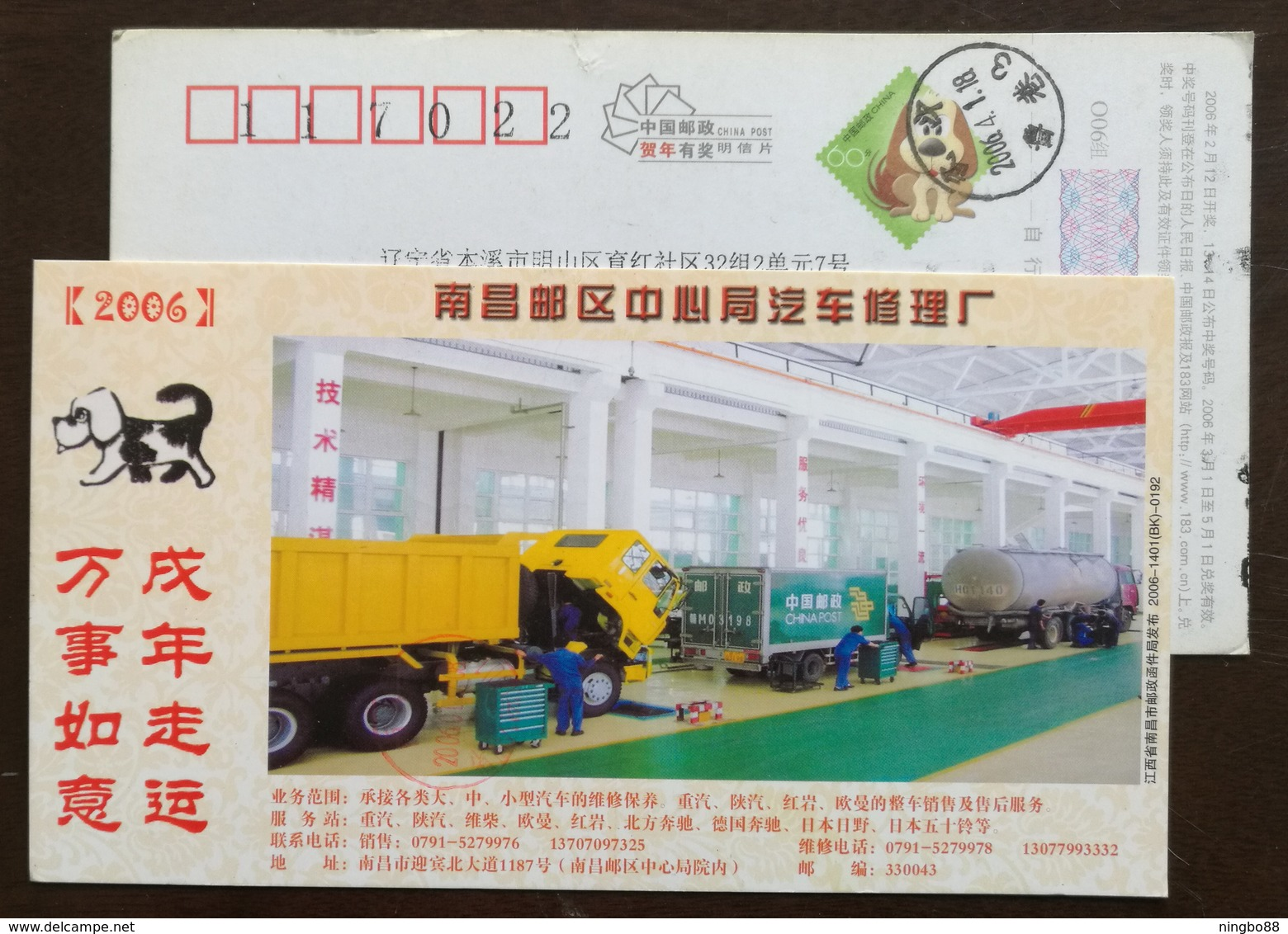 Heavy Truck,mail Truck,oil Tank Truck,China 2006 Nanchang Postal Area Vehicle-repairing Factory Advert Pre-stamped Card - Trucks