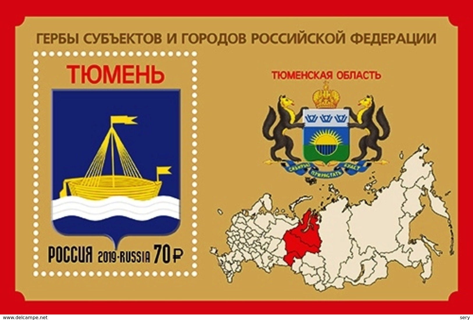 Russia 2019 1 V MNH Coat Of Arms Of The Tyumen Region And The Tyumen City - Francobolli