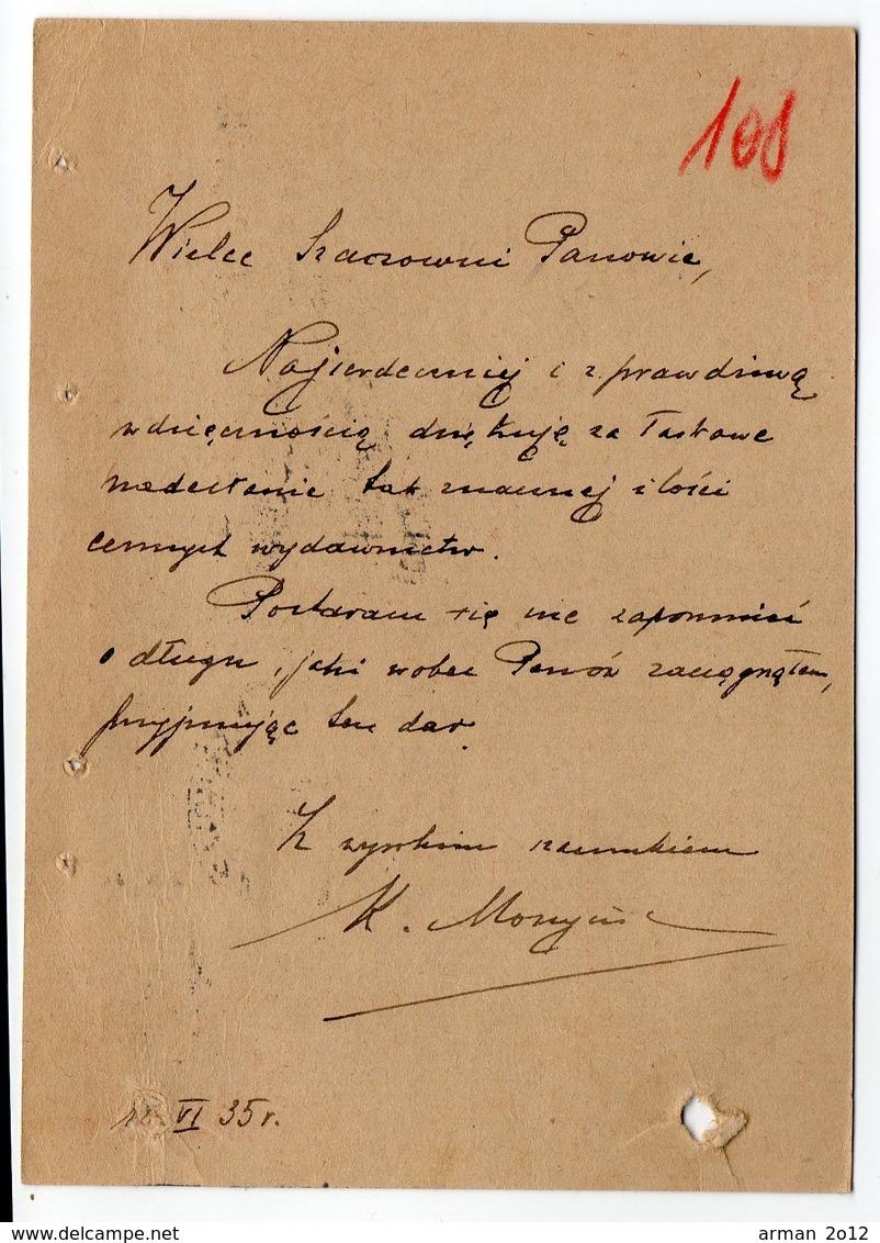 Poland Ukraine Sambor Museum - 1919-1939 Republic