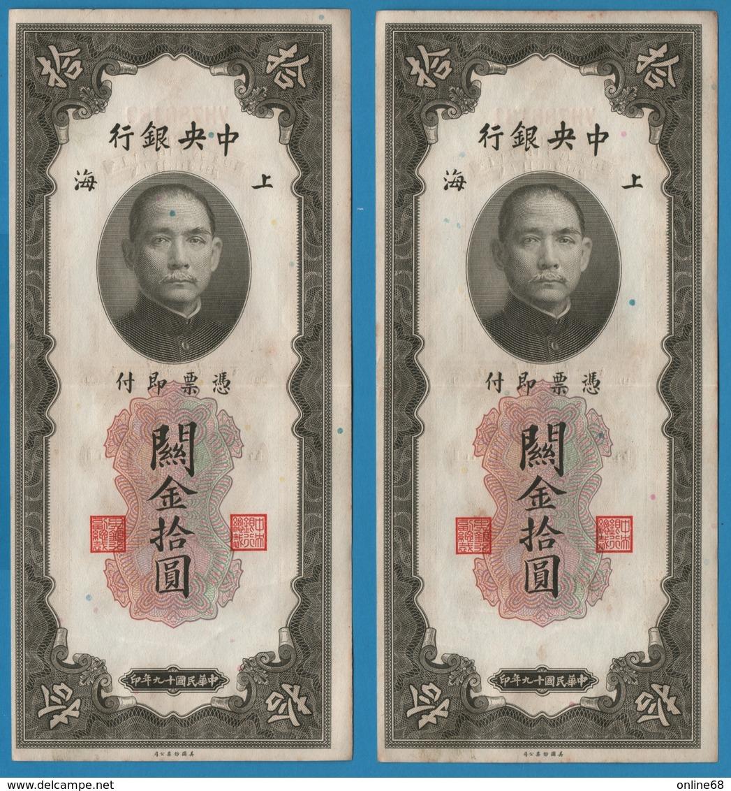 CHINA CENTRAL BANK OF LOT 2x 10 CGU 1930 Serie VH786131+32 P# 327d Dr. Sun Yat-sen - China