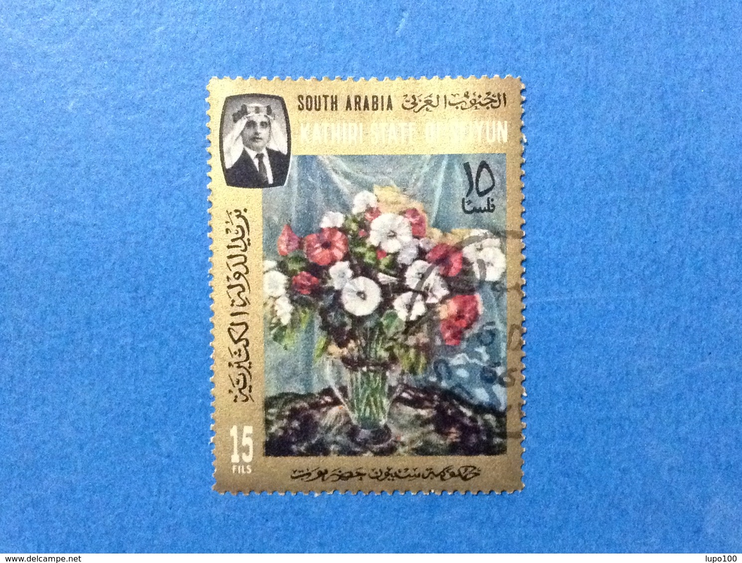 SOUTH ARABIA KATHIRI STATE OF SEIYUN 15 F ARTE DIPINTO QUADRO FRANCOBOLLO USATO STAMP USED - Emirati Arabi Uniti