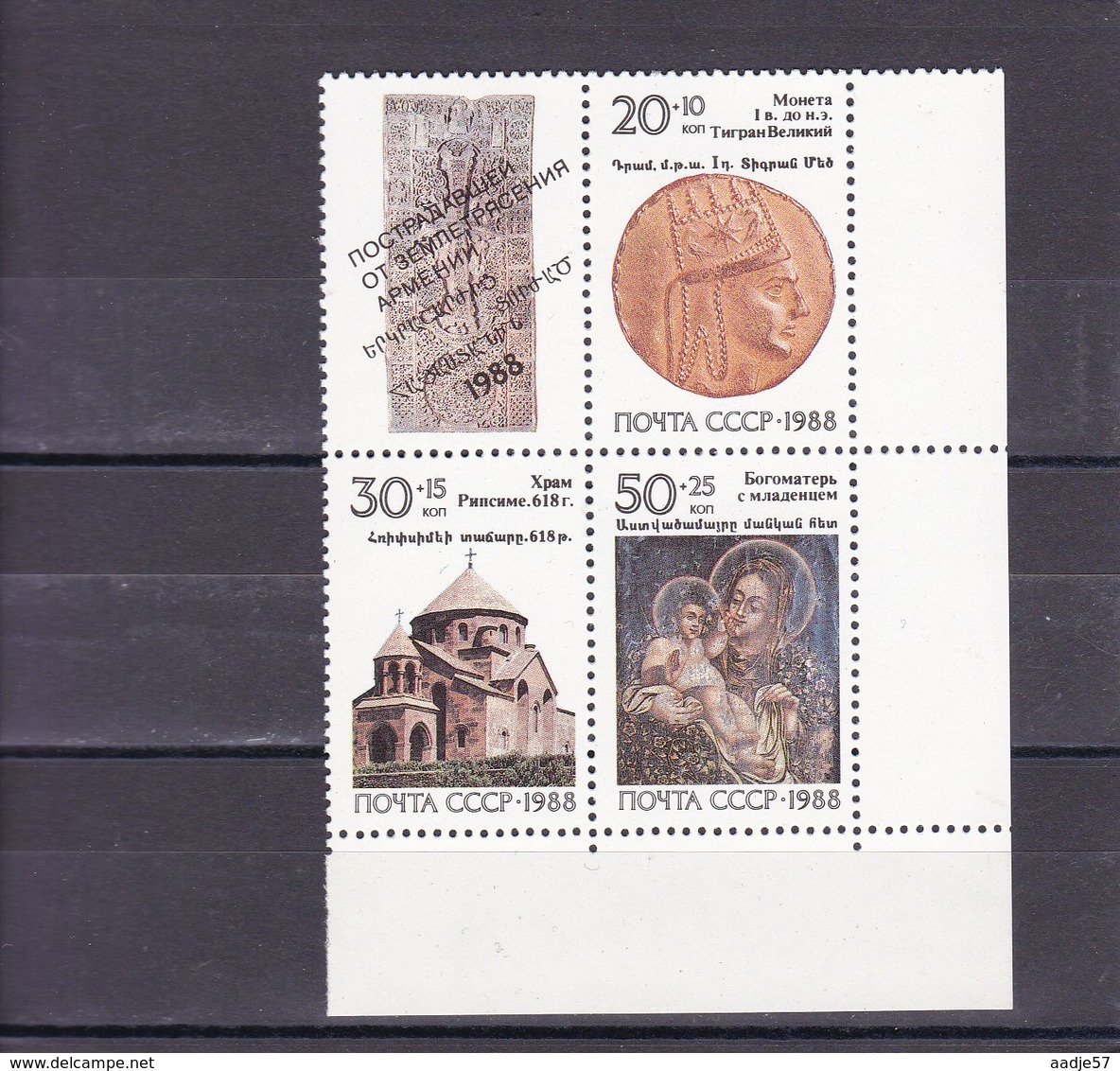 RUSSIA USSR 1988 Armenia History Semipostal MNH Michel 5911-5913 ** - 1923-1991 URSS