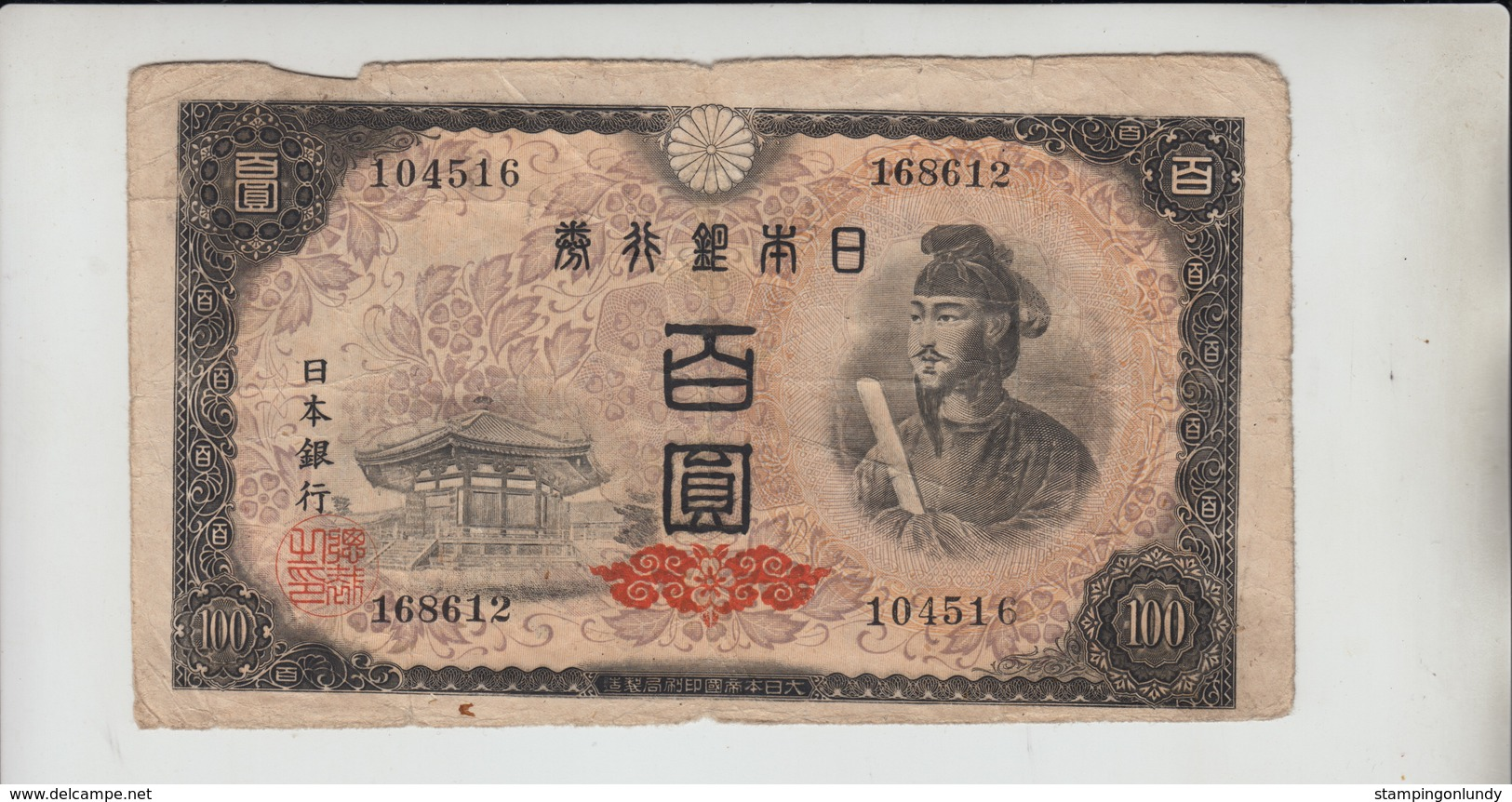 AB799. Japan Japanese 1946 100 Yen Banknote - Japan