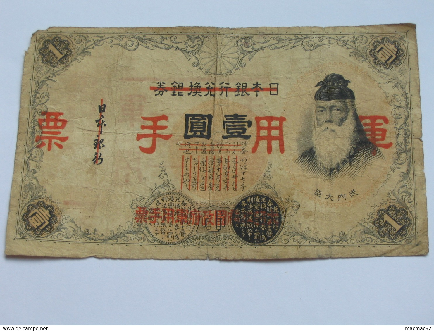 1 Yen 1889 (date A Confirmer) - Japon - Japan **** EN ACHAT IMMEDIAT **** - Japan