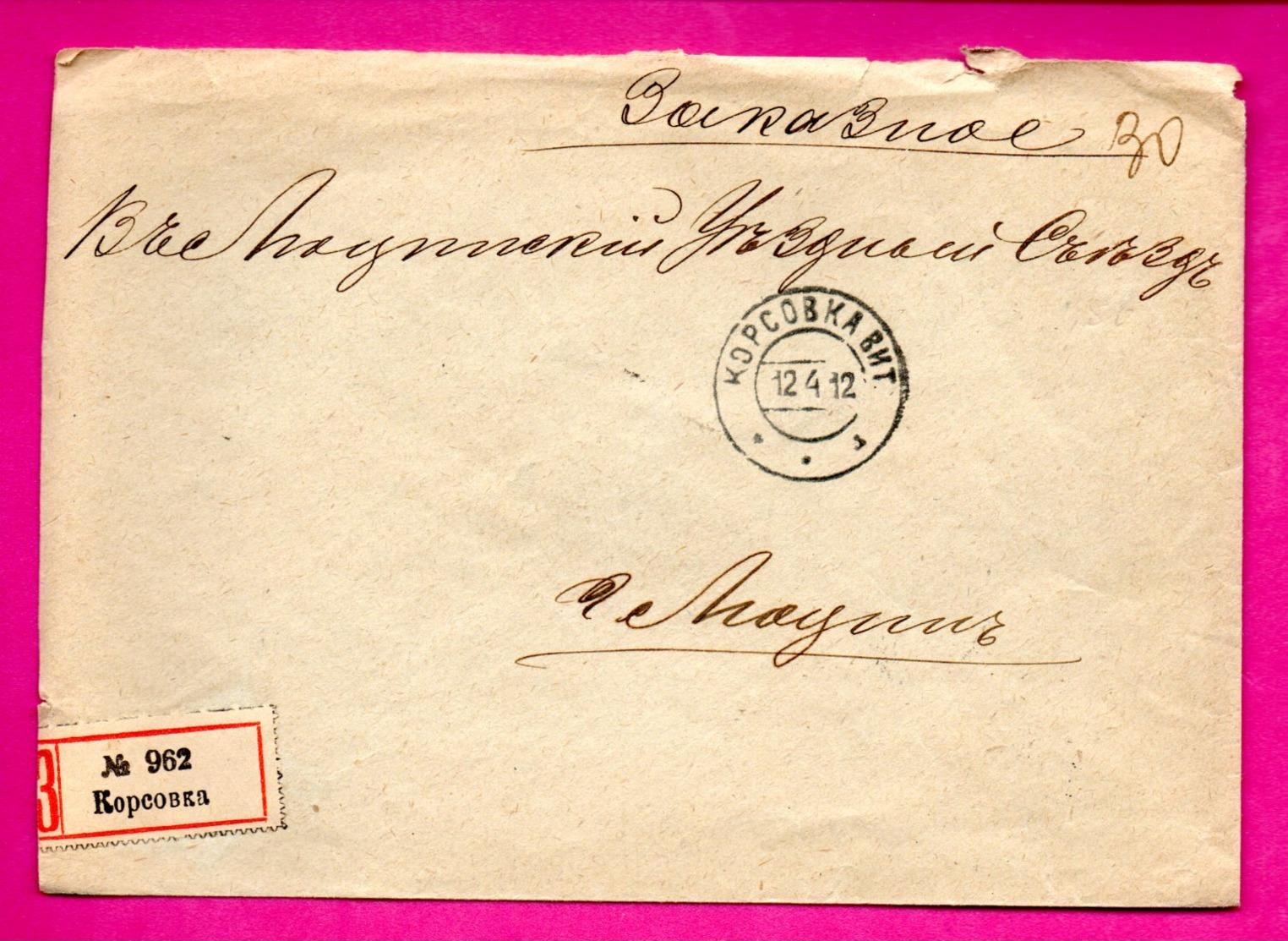 RUSSIA LATVIA REGISTERED LETTER USED KORSOVKA ( Karsava ) 1912s 640 - 1857-1916 Empire