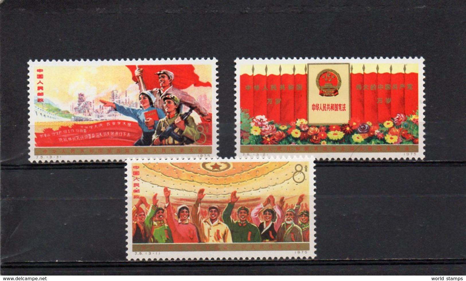 CHINE 1975 ** - 1949 - ... République Populaire
