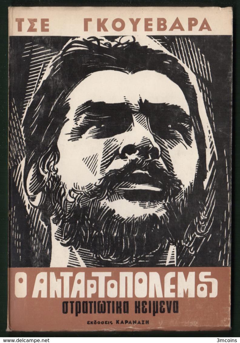 B-37590 Greek Book 1974 ΤΣΕ - Ο ΑΝΤΑΡΤΟΠΟΛΕΜΟΣ, 216 Pages, 330 Grams - Books, Magazines, Comics
