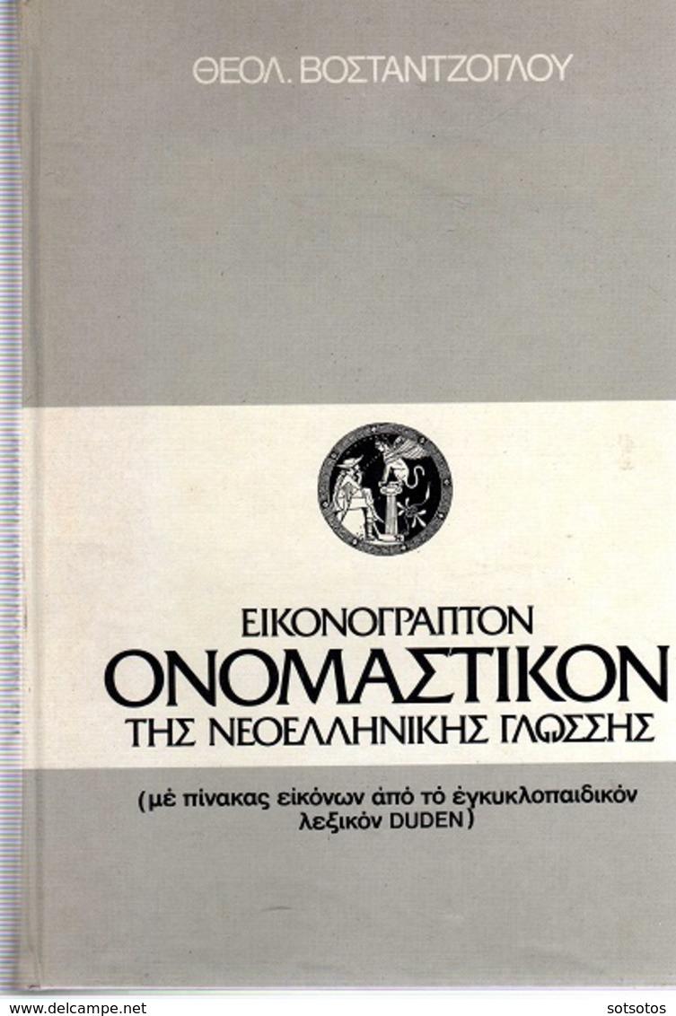 """GREEK LEXICON: """"EIKONOGRAPTON ONOMASTIKON"""" Lexicon Of The New Greek Language: Th. VOSTANTZOGLOU; With Tables Of Images F - Dictionnaires"""