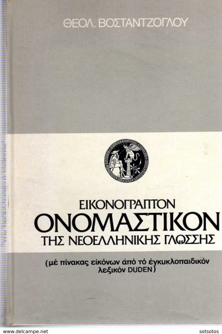 "GREEK LEXICON: ""EIKONOGRAPTON ONOMASTIKON"" Lexicon Of The New Greek Language: Th. VOSTANTZOGLOU; With Tables Of Images F - Livres, BD, Revues"