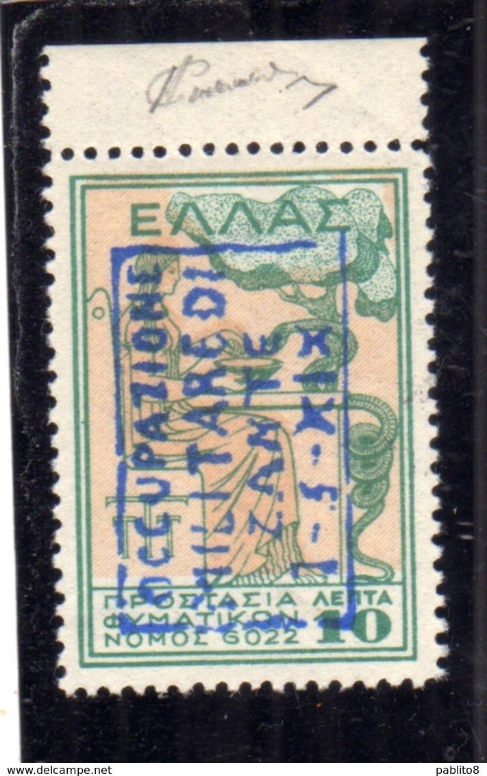 ZANTE 1941 BENEFICENZA CHARITY TIPO IGIENE CON ELLAS LEPTA 10L MNH FIRMATO SIGNED - 9. Occupazione 2a Guerra (Italia)