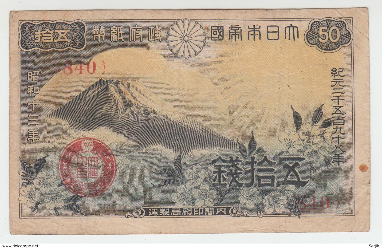 Japan 50 Sen 1938 VF Pick 58 - Japan