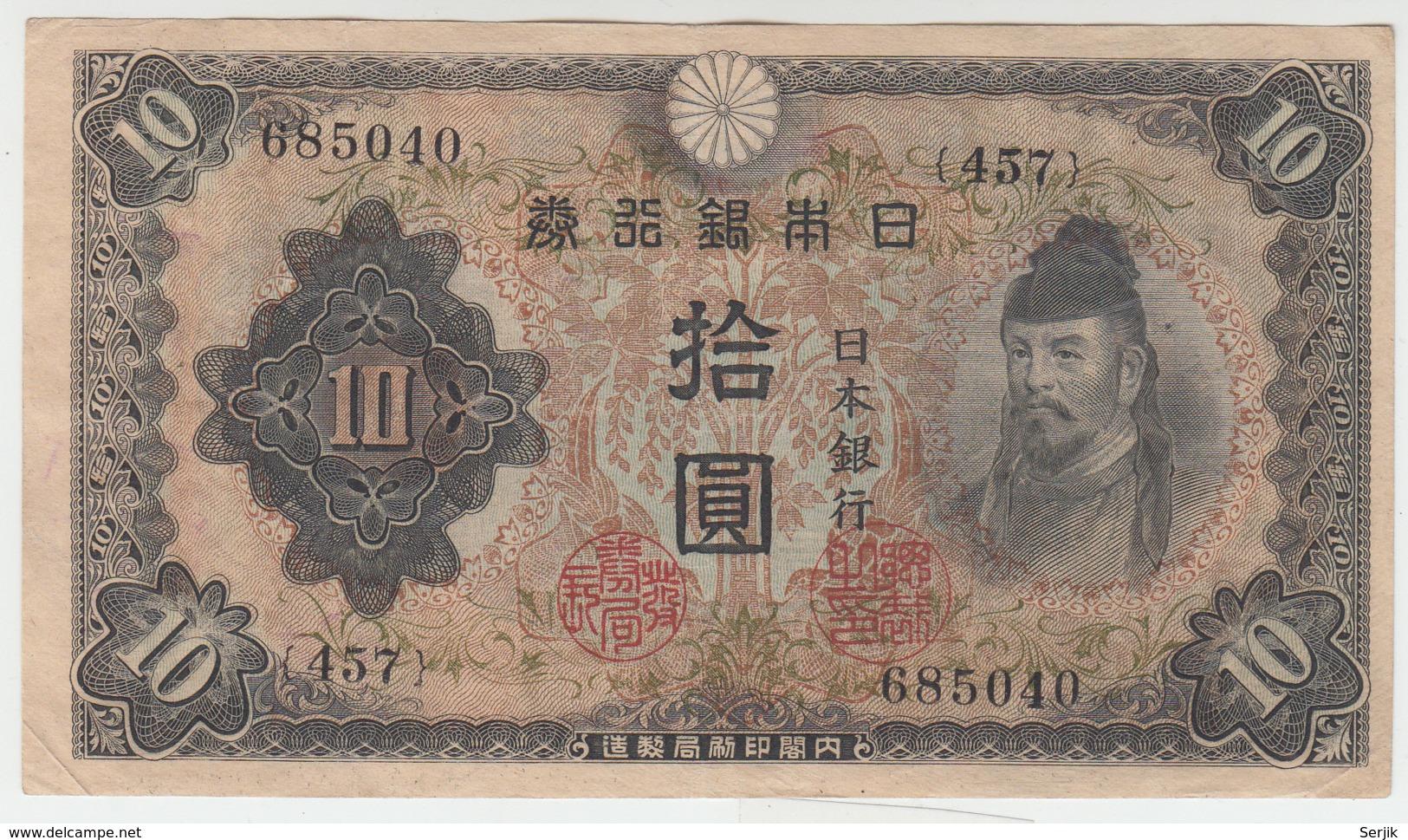Japan 10 Yen 1943 - 44 VF++ Pick 51 - Japan