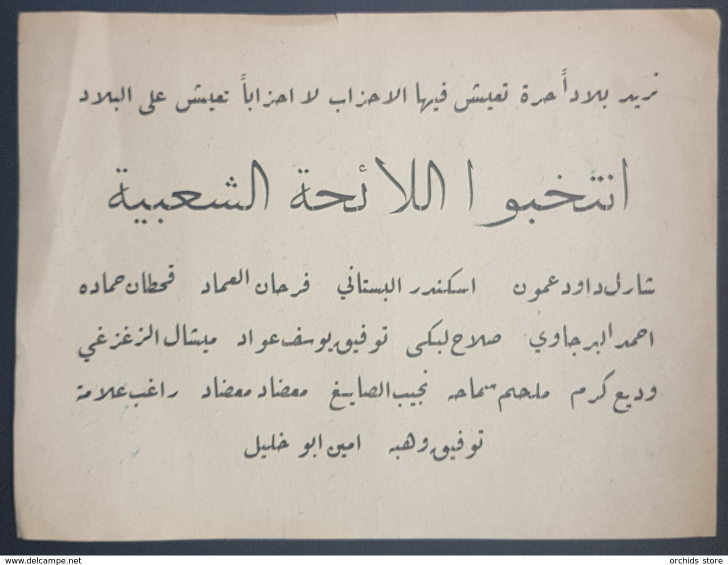 GE Lebanon 1939 Very Rare ُElectoral Publication Document Salah Labake Tourfic Youssef AOuad Ragheb Alame ... - Lebanon