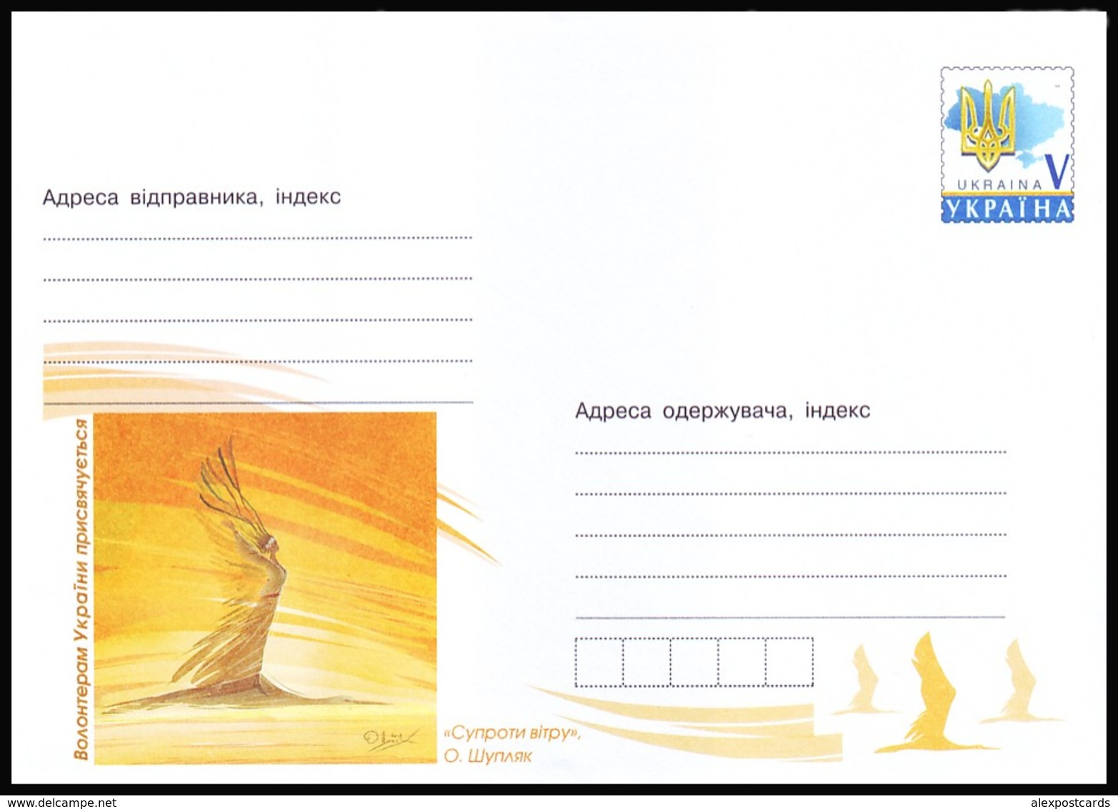 UKRAINE 2018. (18-3729) ''AGAINST THE WIND'', PAINTING By OLEG SHUPLIAK. Postal Stationery Stamped Cover (**) - Ucraina