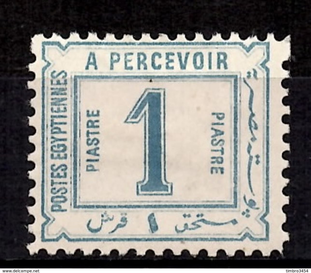 Egypte Timbre-taxe YT N° 12 Neuf *. B/TB. A Saisir! - Égypte