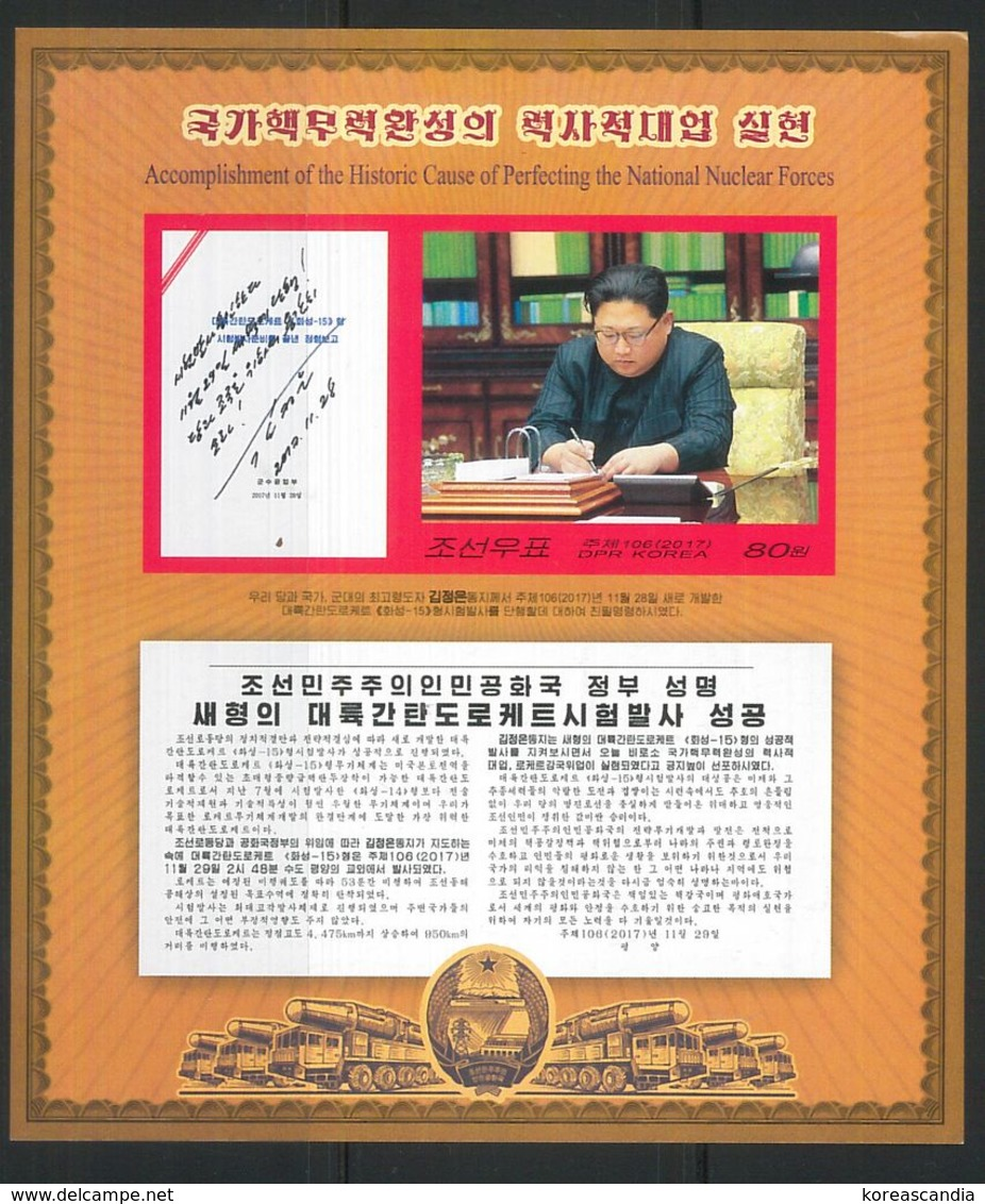 NORTH KOREA 2017 SUPREME LEADER COMRADE KIM JONG GIVING WRITTEN ORDER TO TEST LAUNCH MINISHEET IMPERFORATED - Militaria