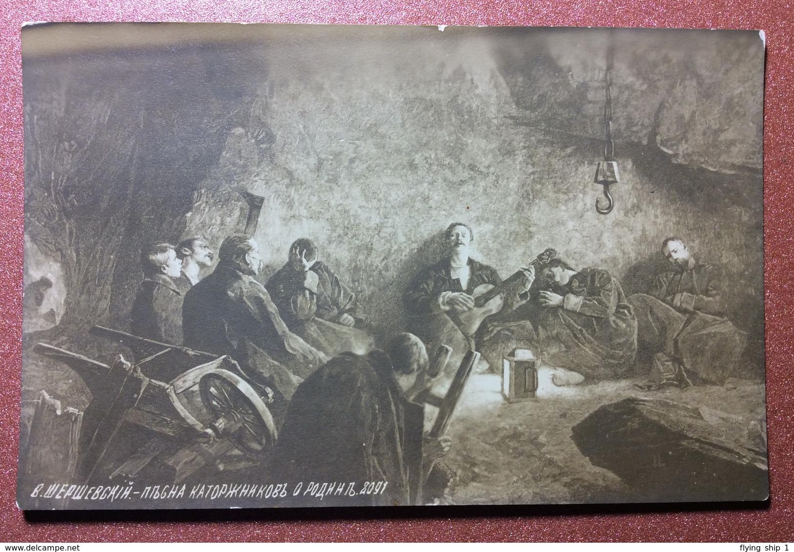 Tsarist Russia Postcard 1909s Russia. Servitude. Prison. Song About Motherland Prisoners. Artist Shershevsky - Illustrateurs & Photographes