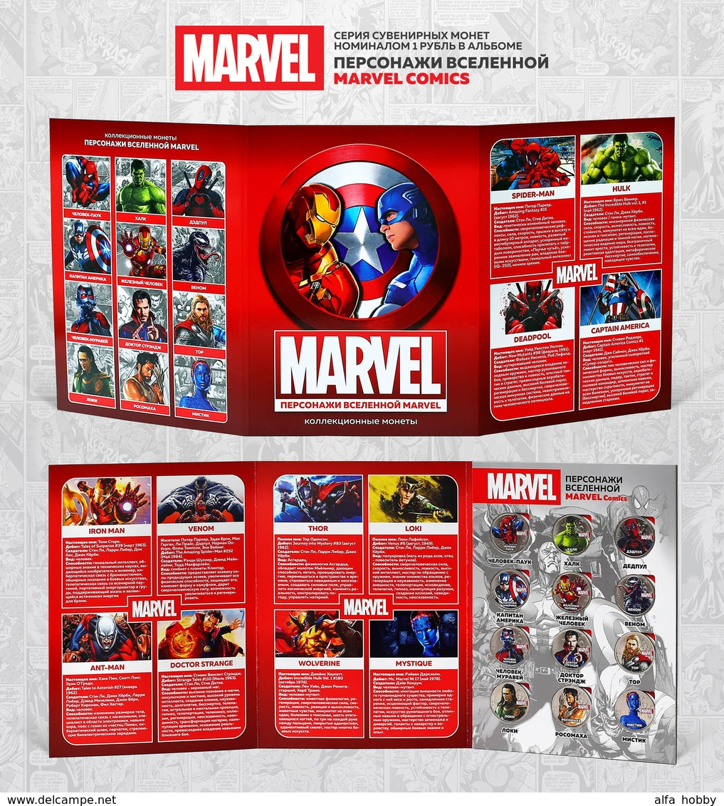 Russia 2019 MARVEL Set 12 X 1 Rubel Deadpool Captain America Hulk Iron Man..in Album - Russland
