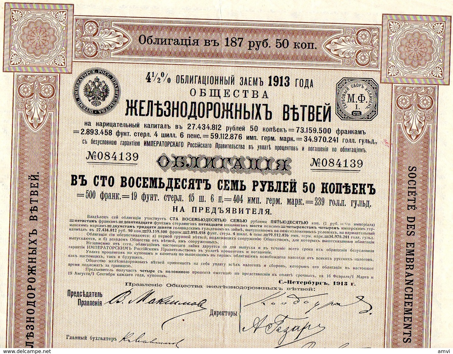 B02 Societe Des Embranchements De Chemins De Fer 1913 Obligation - Chemin De Fer & Tramway