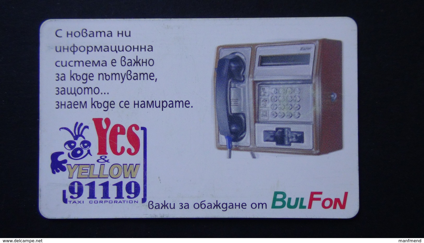 Bulgaria - 2003 - Col:BG-FON-C-0228A - Used - Look Scans - Bulgarien