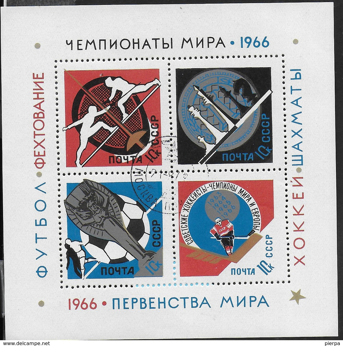 URSS - VITTORIE SPORTIVE 1966 - FOGLIETTO USATO (YVERT BF 42 - MICHEL BL 43) - Francobolli